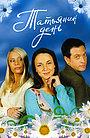 Сериал «Татьянин день» (2007 – 2008)