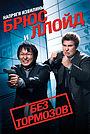 Фильм «Напряги извилины. Брюс и Ллойд: Без тормозов» (2008)