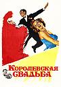 Фильм «Королевская свадьба» (1951)