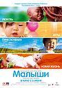 Фильм «Малыши» (2010)