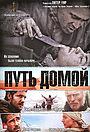Фильм «Путь домой» (2010)