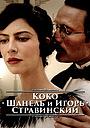 Фильм «Коко Шанель и Игорь Стравинский» (2009)