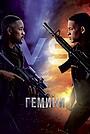 Фильм «Гемини» (2019)