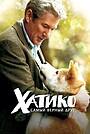 Фильм «Хатико: Самый верный друг» (2008)