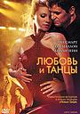Фильм «Любовь и танцы» (2009)
