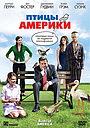 Фильм «Птицы Америки» (2008)