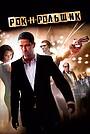 Фильм «Рок-н-рольщик» (2008)
