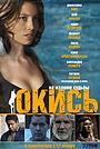 Фильм «Окись» (2008)
