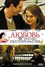 Фильм «Любовь и прочие обстоятельства» (2009)