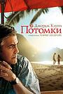 Фильм «Потомки» (2011)