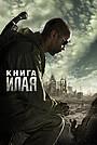 Фильм «Книга Илая» (2009)