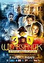 Фильм «Щелкунчик и Крысиный король» (2010)