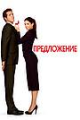 Фильм «Предложение» (2009)