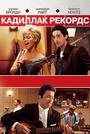 Фильм «Кадиллак Рекордс» (2008)