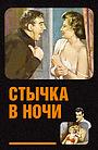 Фильм «Стычка в ночи» (1952)