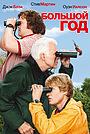 Фильм «Большой год» (2011)