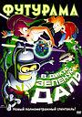 Мультфильм «Футурама: В дикую зеленую даль» (2009)