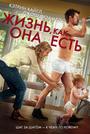 Фильм «Жизнь, как она есть» (2010)