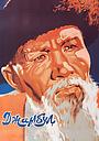 Фильм «Джамбул» (1952)