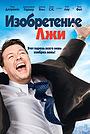 Фильм «Изобретение лжи» (2009)