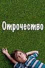 Фильм «Отрочество» (2014)