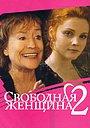 Сериал «Свободная женщина 2» (2003)