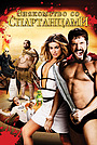 Фильм «Знакомство со спартанцами» (2008)