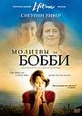 Фильм «Молитвы за Бобби» (2009)