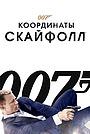 Фильм «Координаты «Скайфолл»» (2012)