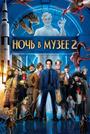 Фильм «Ночь в музее 2» (2009)