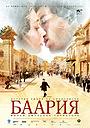 Фильм «Баария» (2009)