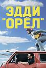 Фильм «Эдди «Орёл»» (2015)