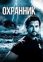 Сериал «Охранник» (2008 – 2009)