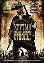 Фильм «Крутые стволы» (2008)