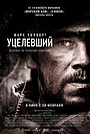 Фильм «Уцелевший» (2013)