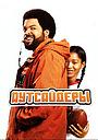 Фильм «Аутсайдеры» (2008)