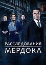 Сериал «Расследования Мердока» (2008 – ...)