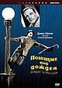 Фильм «Поющие под дождем» (1952)