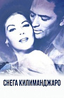 Фильм «Снега Килиманджаро» (1952)