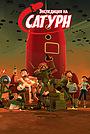 Мультфильм «Экспедиция на Сатурн» (2008)
