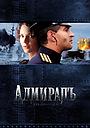 Фільм «Адмірал» (2008)
