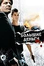 Фильм «Большие деньги» (2009)
