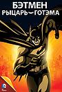 Аниме «Бэтмен: Рыцарь Готэма» (2008)