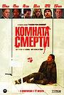 Фильм «Комната смерти» (2008)