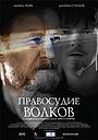 Фільм «Правосуддя вовків» (2009)
