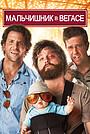 Фильм «Мальчишник в Вегасе» (2009)