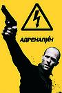Фильм «Адреналин: Высокое напряжение» (2009)