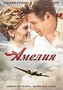 Фильм «Амелия» (2009)
