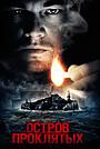 Фильм «Остров проклятых» (2009)