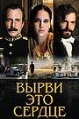 Фильм «Вырви это сердце» (2008)